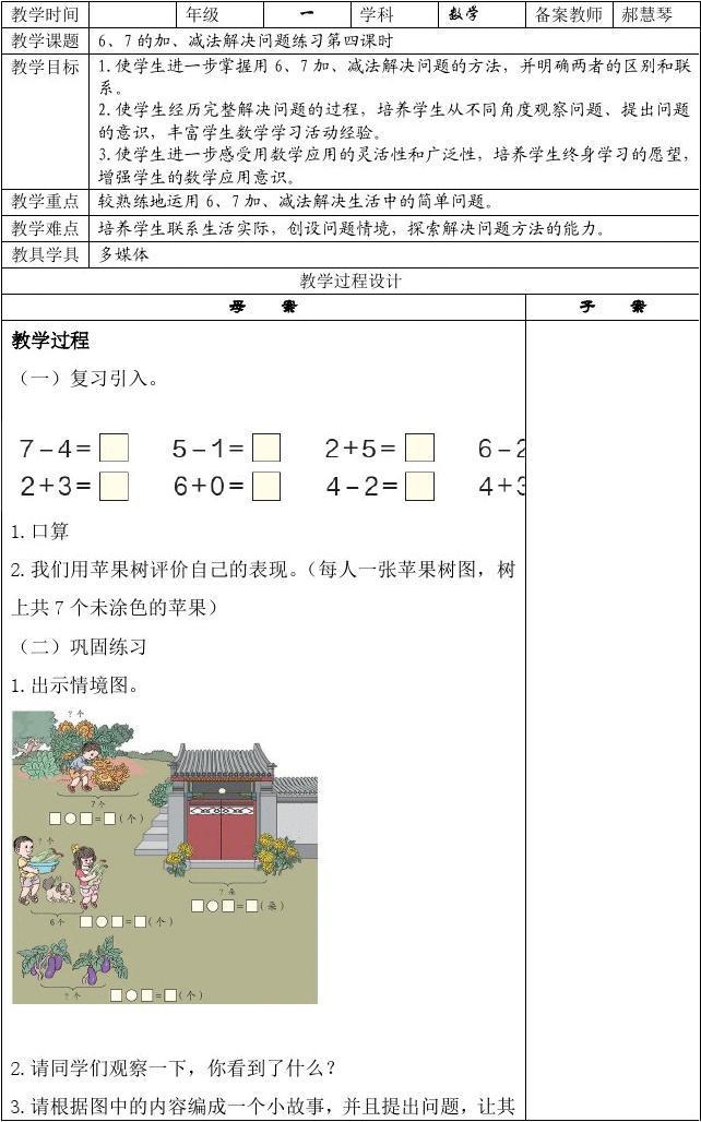 6、7的加、减法解决问题练习第四课时