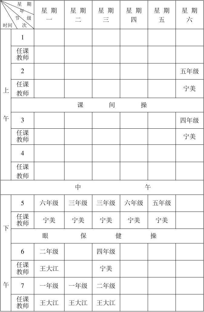 美术教室课程表图片