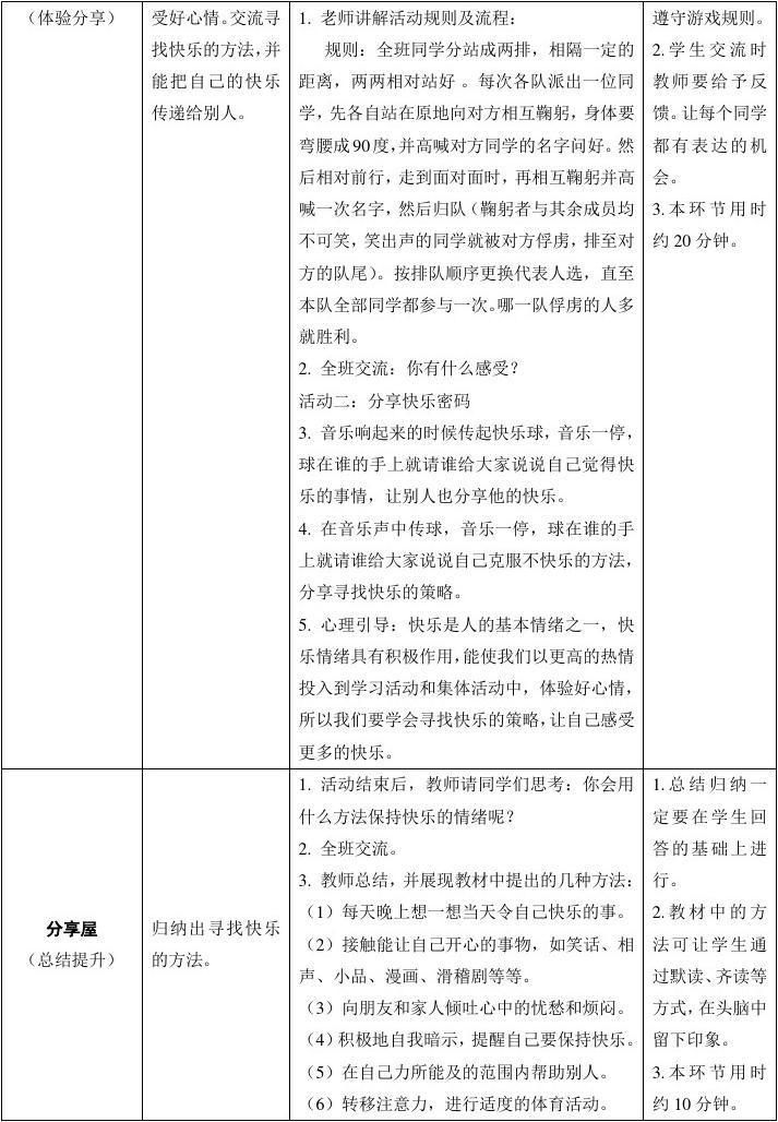 四年级上册心理健康教案(湖北科技出版社)_wo