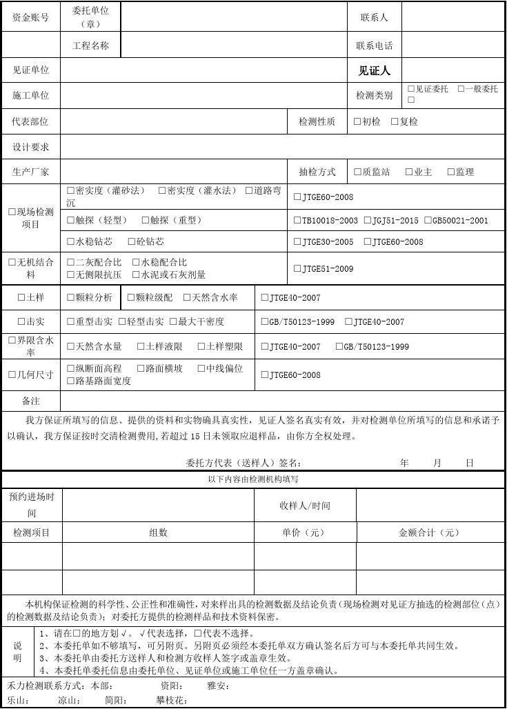 道路工程检测委托单