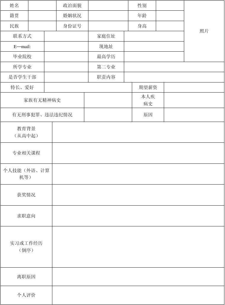 个人入职履历表图片