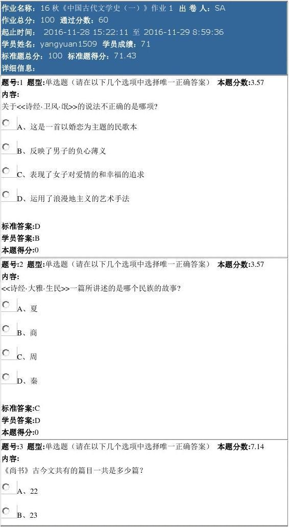 第一文学网第1页_16秋《中国古代文学史(一)》作业1答案