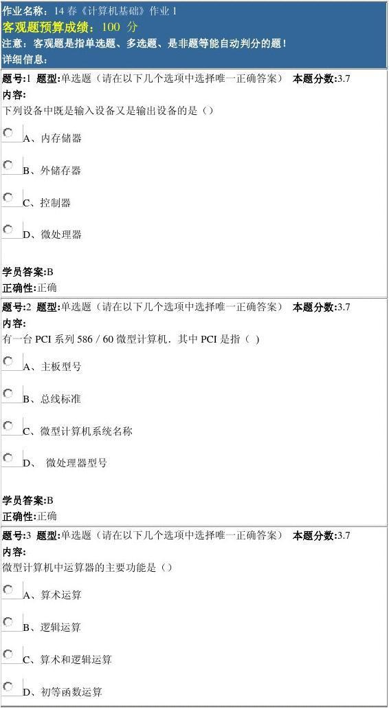 北语14春 计算机基础作业1答案