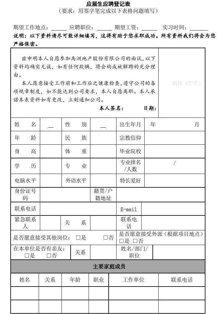 兹申明本人自愿参加禹洲地产股份有限公司的面试, 以下 资料均确实无图片