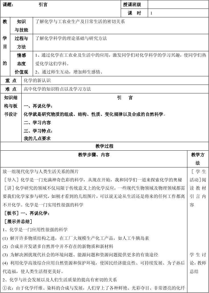 高中化学校工版v校工1人教(第1-3章)_word文档学教案金城高中图片