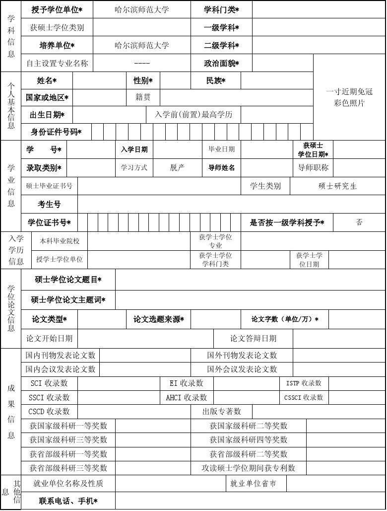 哈尔滨师范大学教务_哈尔滨师范大学申请授予硕士学位人员基本数据表(学历