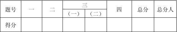 重庆市沙坪坝区2013-2014学年第一学期期中考试初三语文试卷