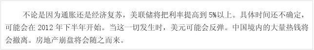 谢国忠:中国房地产崩盘可能在2012年下半年开始