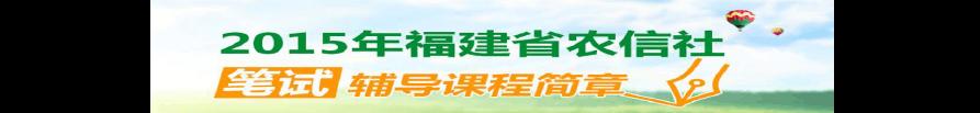 2015年福建宁德农村信用社招聘财会知识练习题(三)
