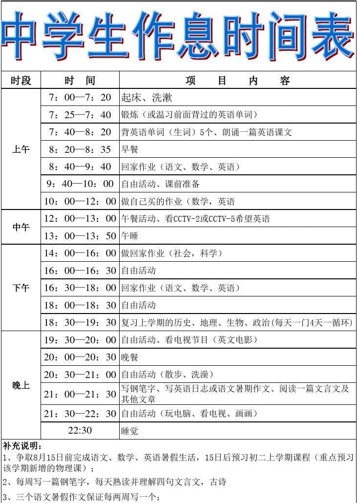 中学生作息时间表