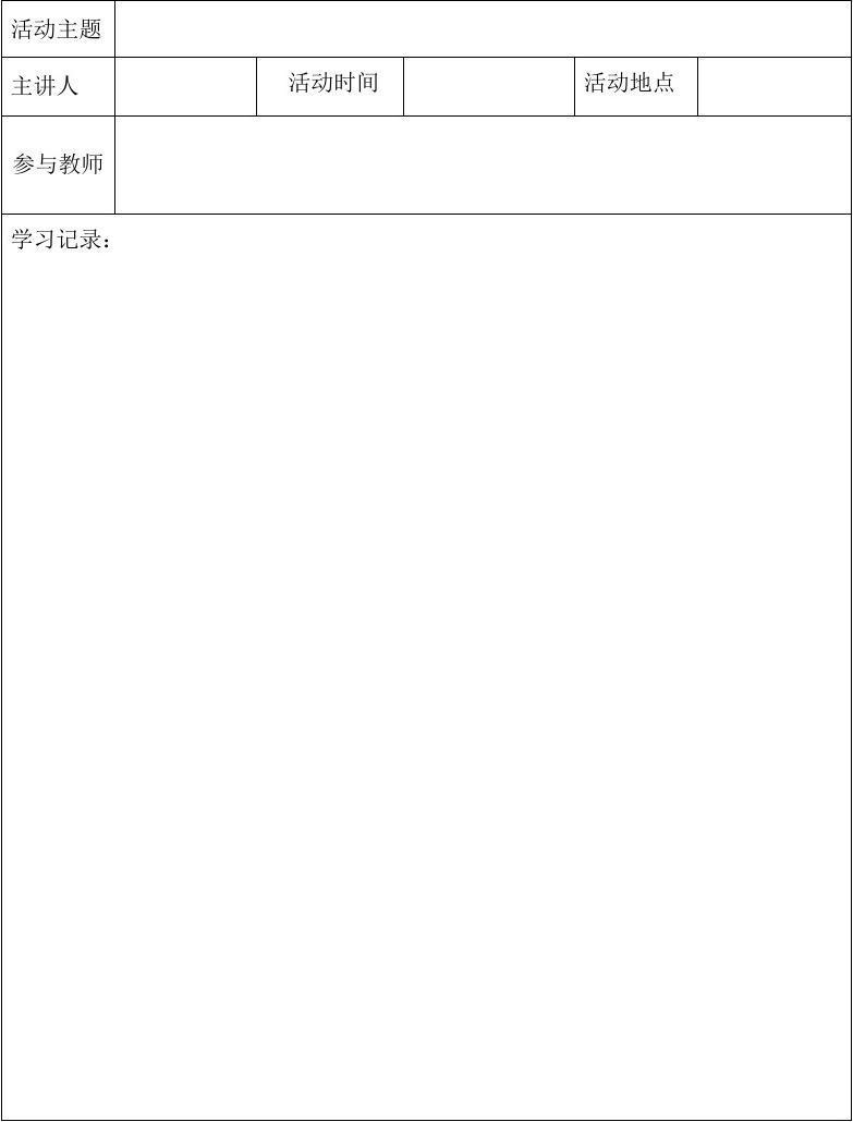 无忧文档备课营销计划/解决方案分类/活动策划年级所有组下册主题六集体数学教研正比例说课稿图片