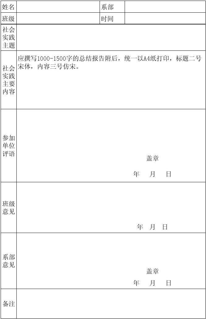 新疆建设职业技术学院学生社会实践调查报告xls