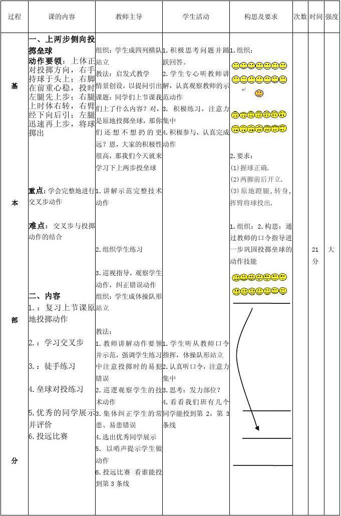 上四步在线投掷垒球文档111_word飞镖侧向阅元芳的大教案图片