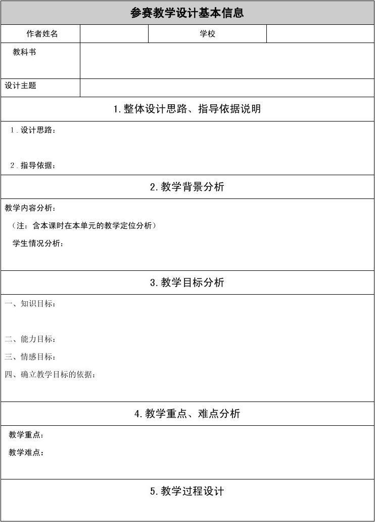 小学数学教学设计模板B (2)(1)