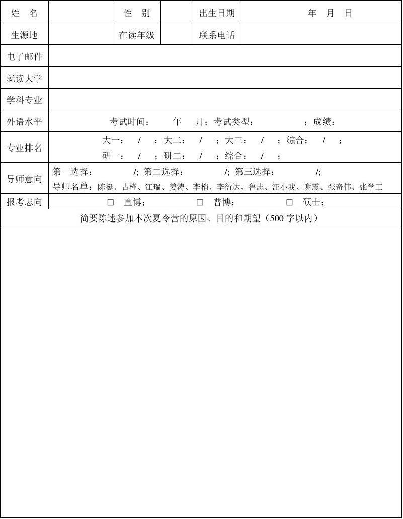 夏令营报名   清华大学统计学研究