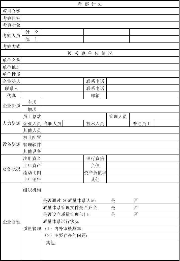 供应商考察表