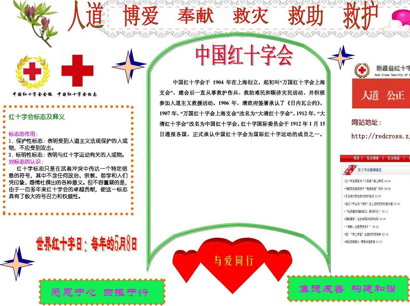 红十字会电脑小报图片