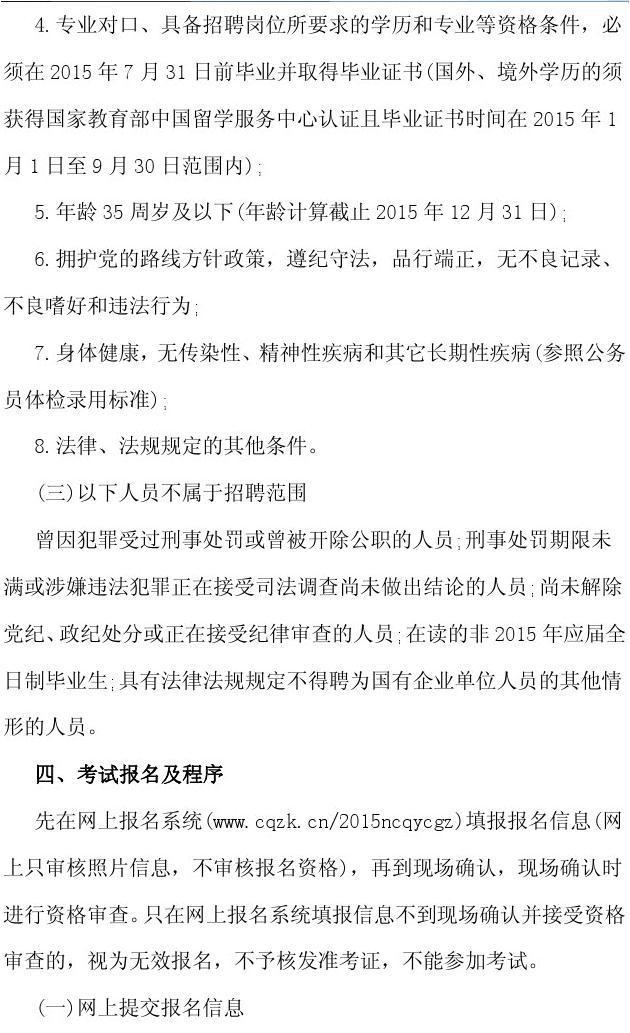 重庆烟草工业有限责任公司面向2015年全日制