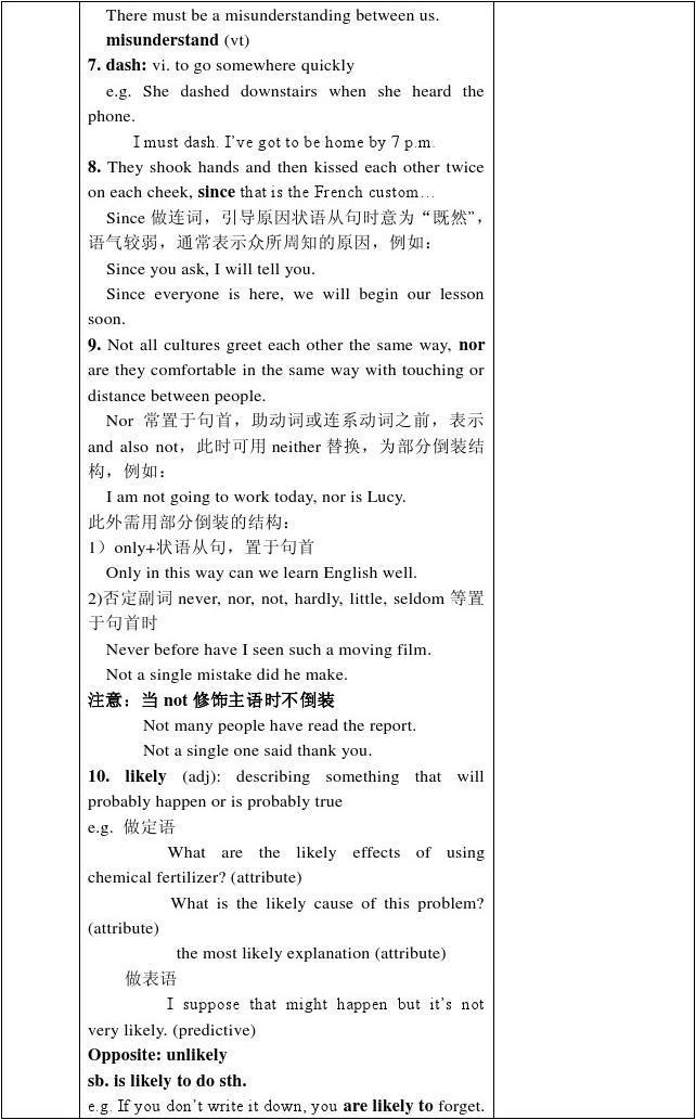 2&3版新课标英语必修unit案
