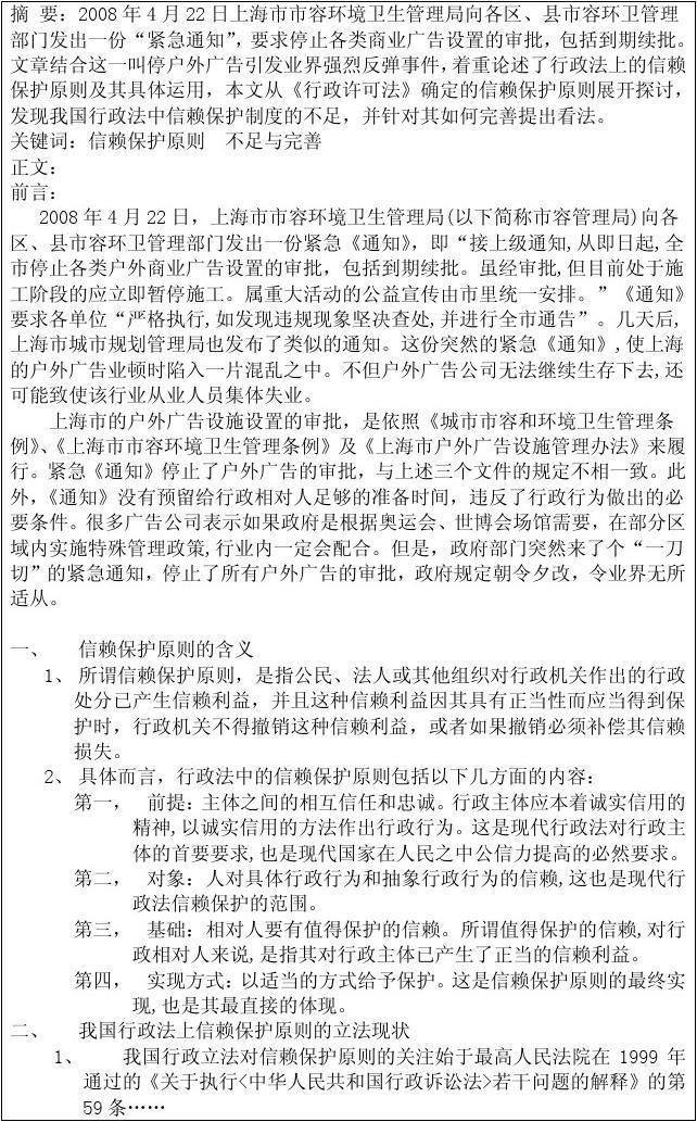 李宗行 海南政法职业学院_属于会计行政法规的_有关行政法的论文