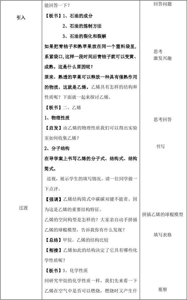 山东省滕州一中课件小学《语文和煤重要的烃高一化学桂林石油人教版山水ppt图片