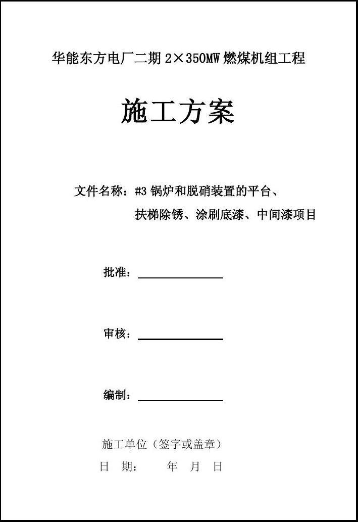 施工方案封面图片