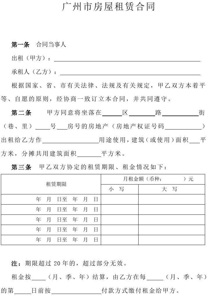 广州市房屋借用合同_广州市房屋租赁合同(2016年国土局标准模版_文档下载