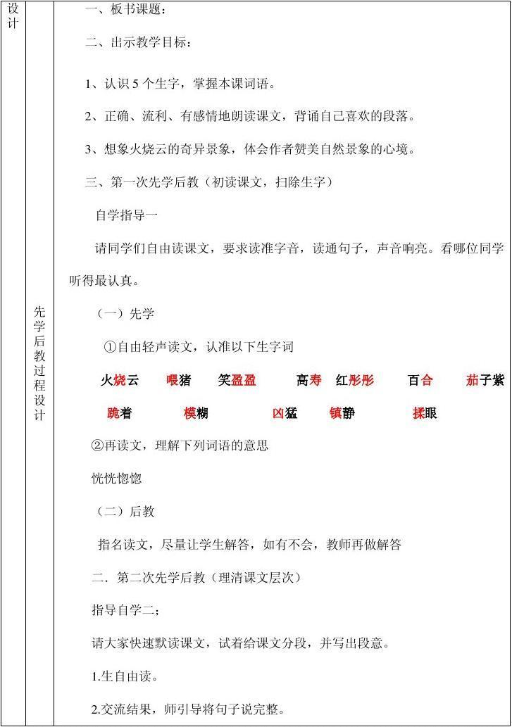 任彩霞四语文4,《火烧云》教案图片
