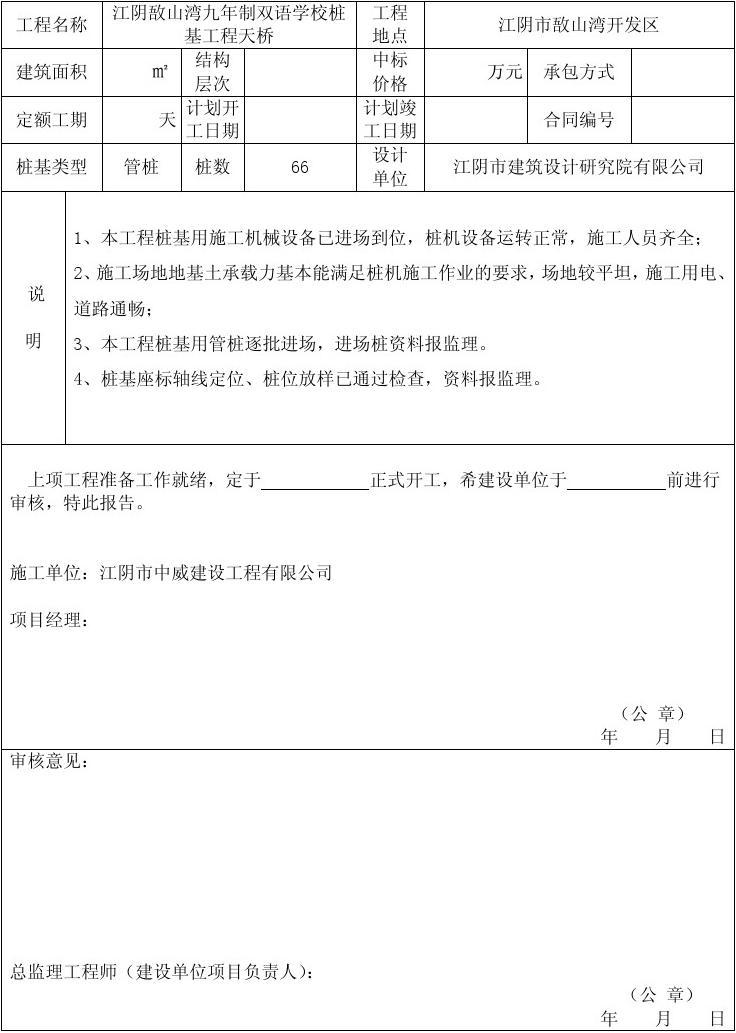 审范文_a1 工程开工报审表