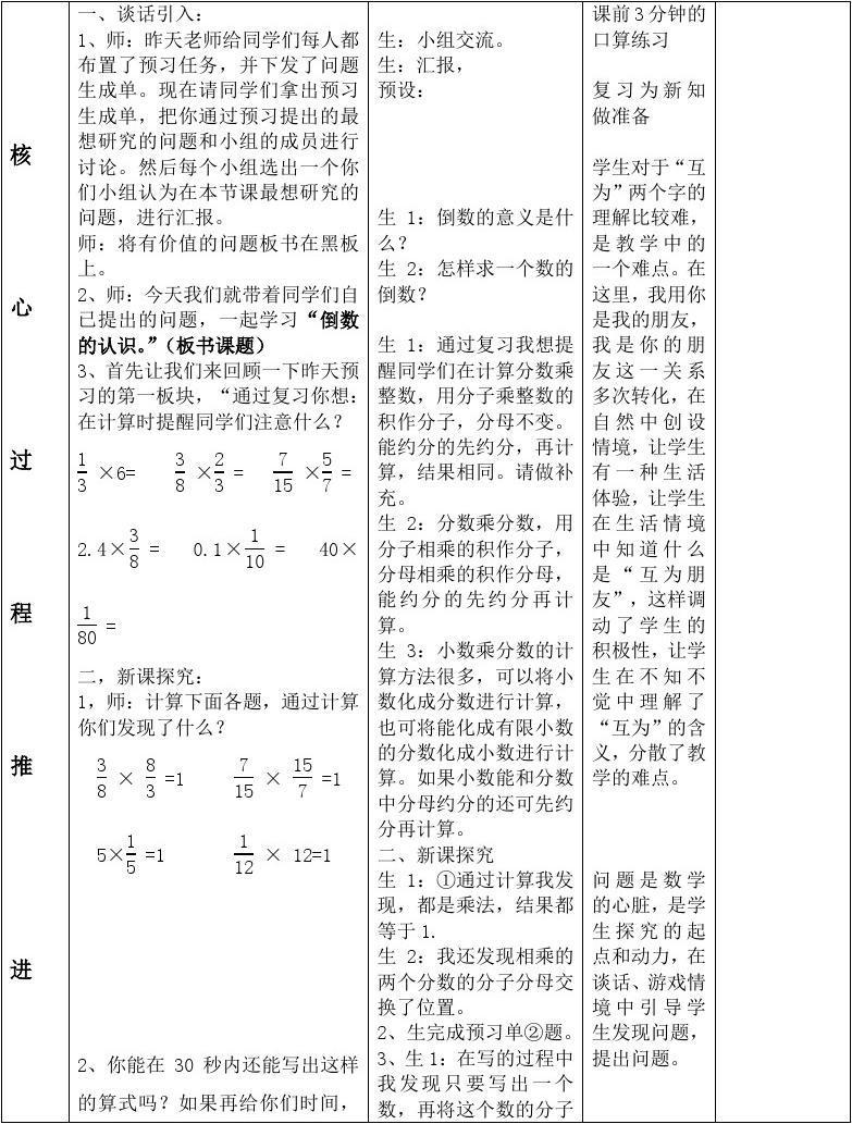 倒数的毕业教学设计新改gai伍学燕_word文档认识考试时间小学江苏图片