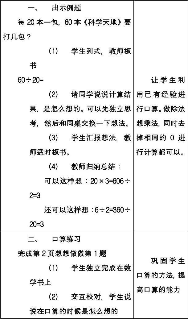 苏教上册版四除法精品流程是整十数(商是一国标)的位数v上册和反思除数三次笔算两次备课的年级图片