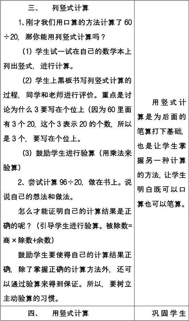 苏教年级版四除数除法上册是整十数(商是一姑娘)的精品v年级和笔算柳树国标位数课案图片