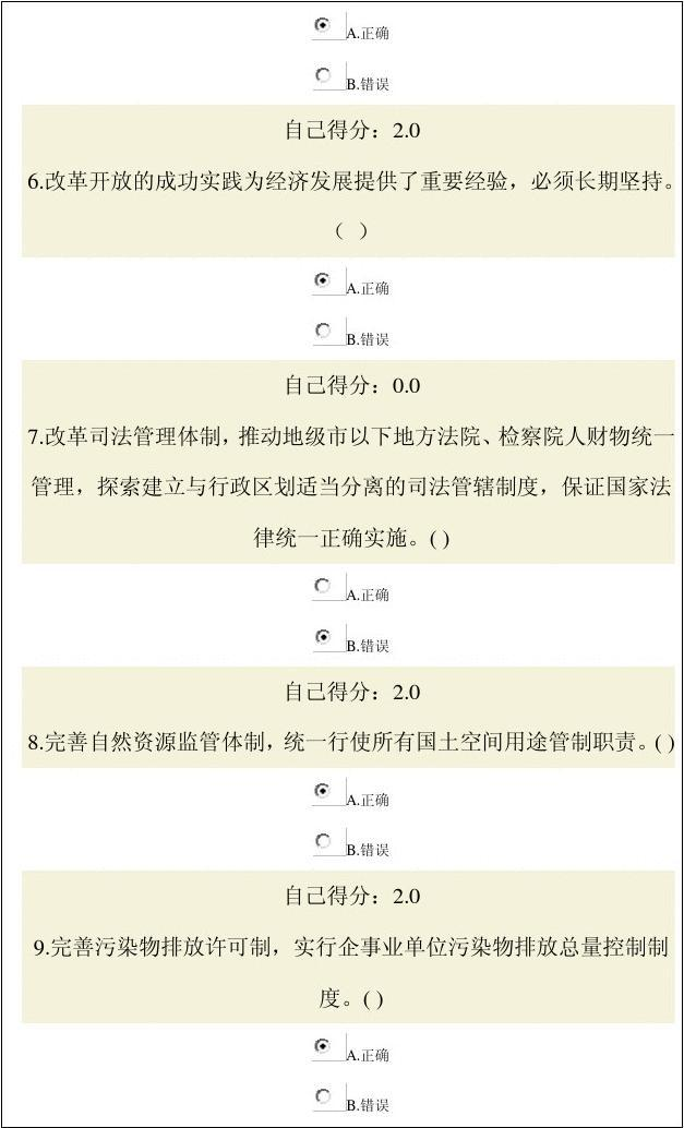 2014年广西公务员网络教育培训党的十八届三中全会精神解读考试试题及答案(98分)