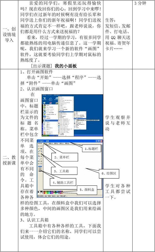 技术年级三四课时信息(1-8)幼儿园备课本教案计划样本图片