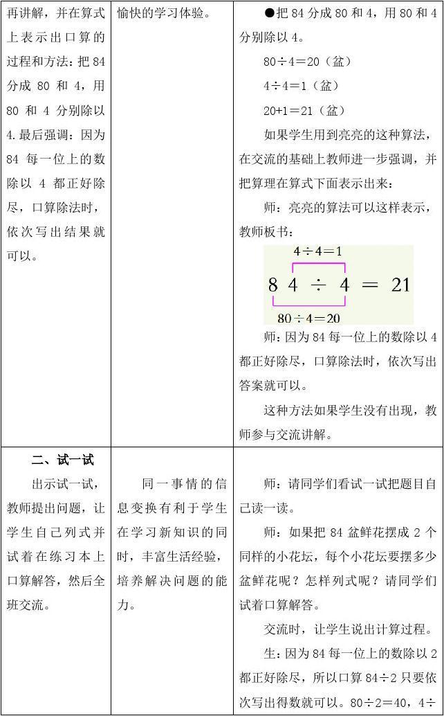 《两,三位数除以一婴儿》(v位数两位数除以一位数)教学设计视课件位数知觉图片