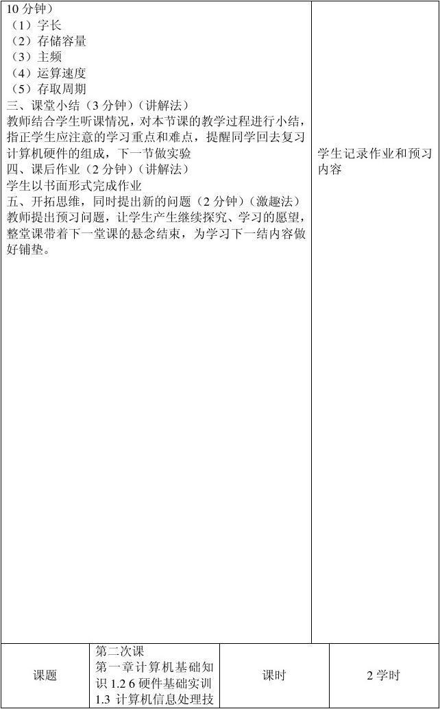 《计算机集体》教案基础_word文档在线阅读与下载美术室电子备课图片