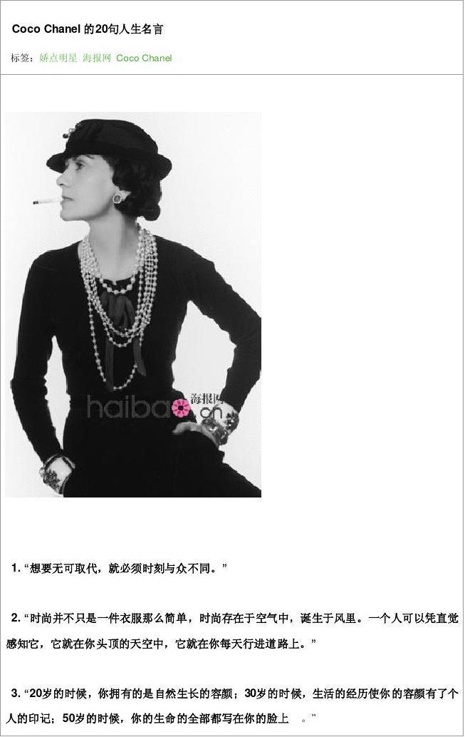 Coco Chanel的20句人生名言