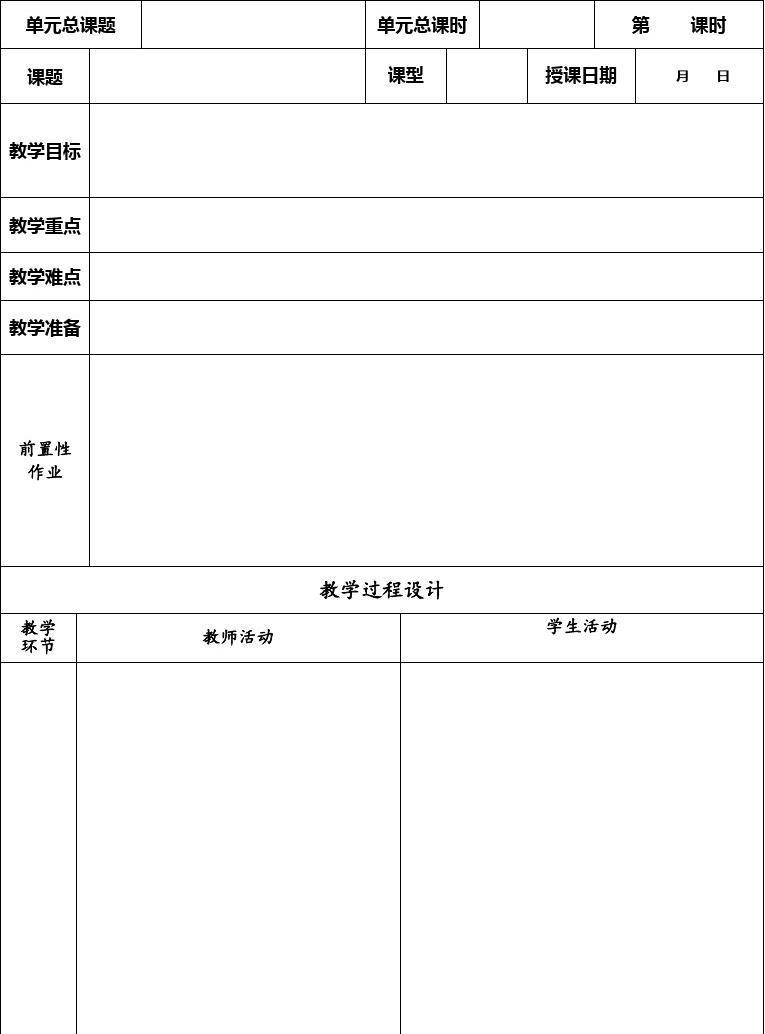 高中语文试讲模板_小学语文教案模板_word文档在线阅读与下载_无忧文档