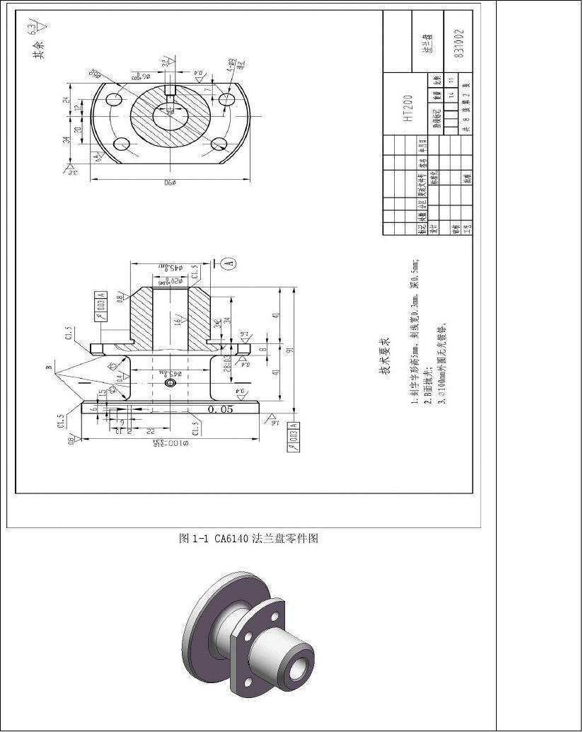 1-1 ca6140 法兰盘零件图