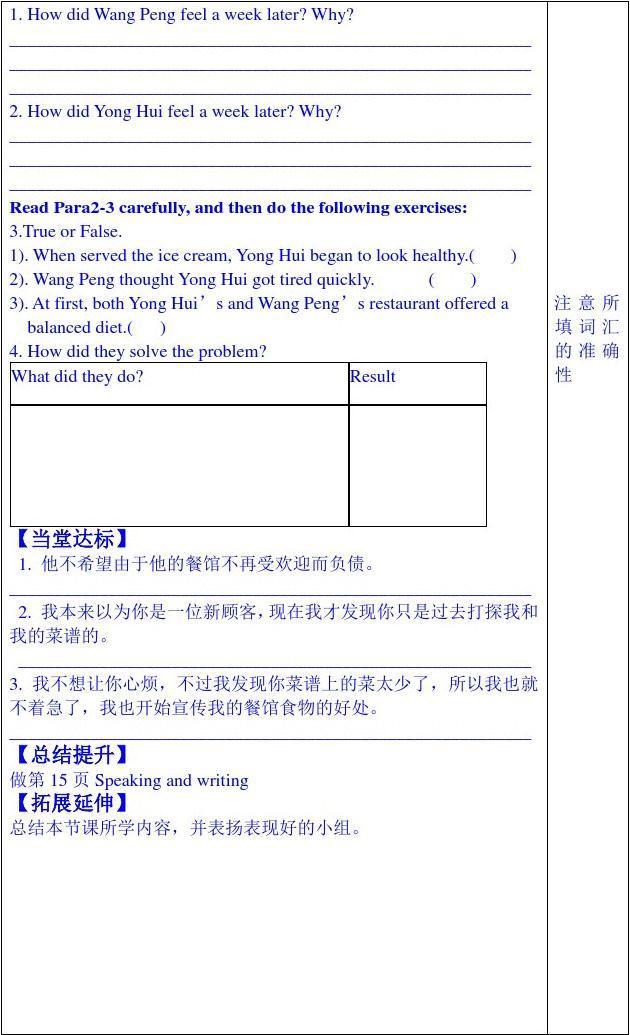 英语高中人教版导学案v高中三学生版Unit2He高中毕业词图片