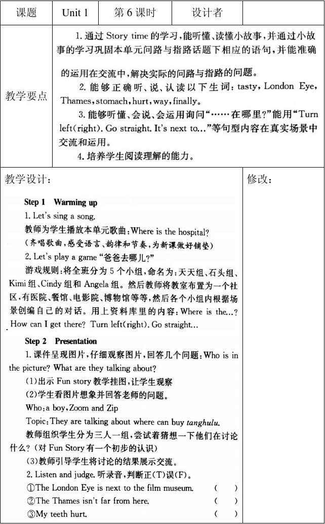 2014新版PEP小学六年级上册unit1-6教案