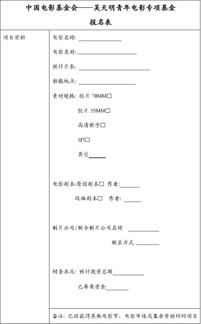 2015年中国电影基金会—吴天明青年电影专项基金申请表