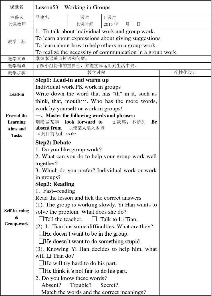 新冀教版第九单元Lesson 53  Working in Groups  教学设计