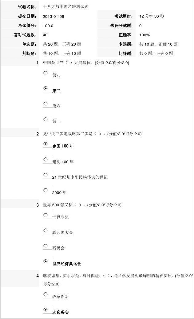 十八大與中國之路測試題(安徽干部在線學習測試題及答案)