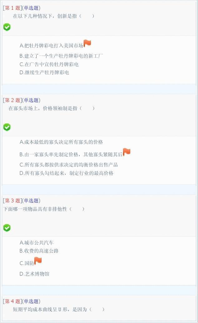 电大西方经济学小抄_湖南电大作业管理平台西方经济学形成性考核作业(二)_文档下载