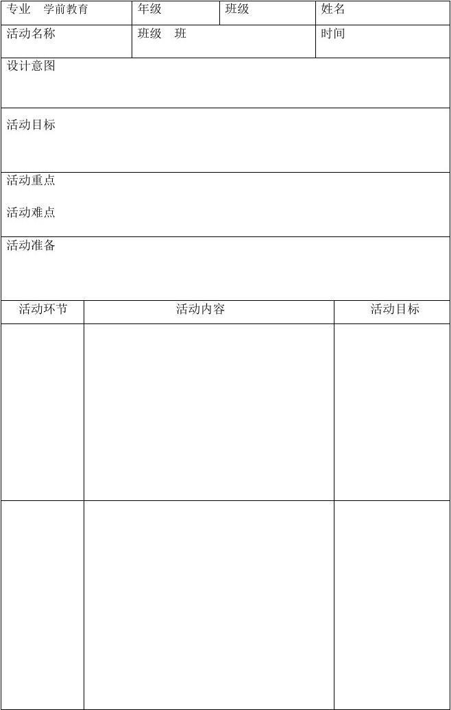 教师职业道德_幼儿园教案模板_word文档在线阅读与下载_文档网