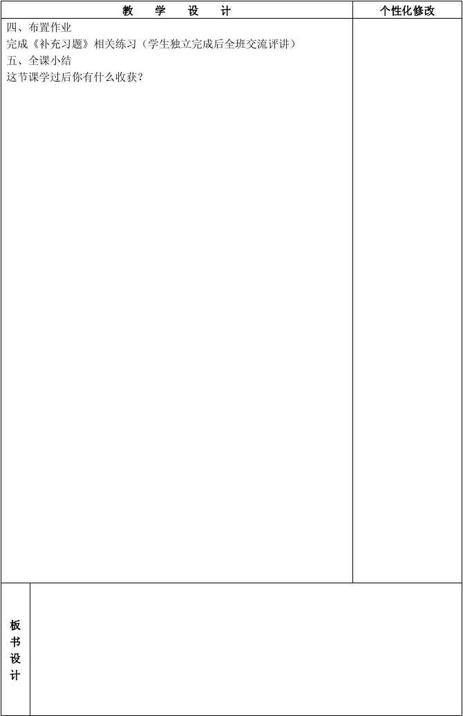 六上册单元图文1-2课件新闻年级转换教案数学图片