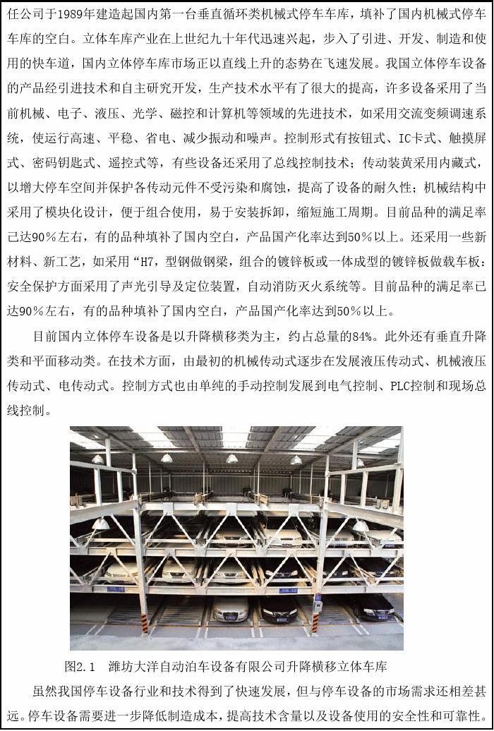 文档网 所有分类 工程科技 机械/仪表 立体车库毕业设计开题报告  第4图片