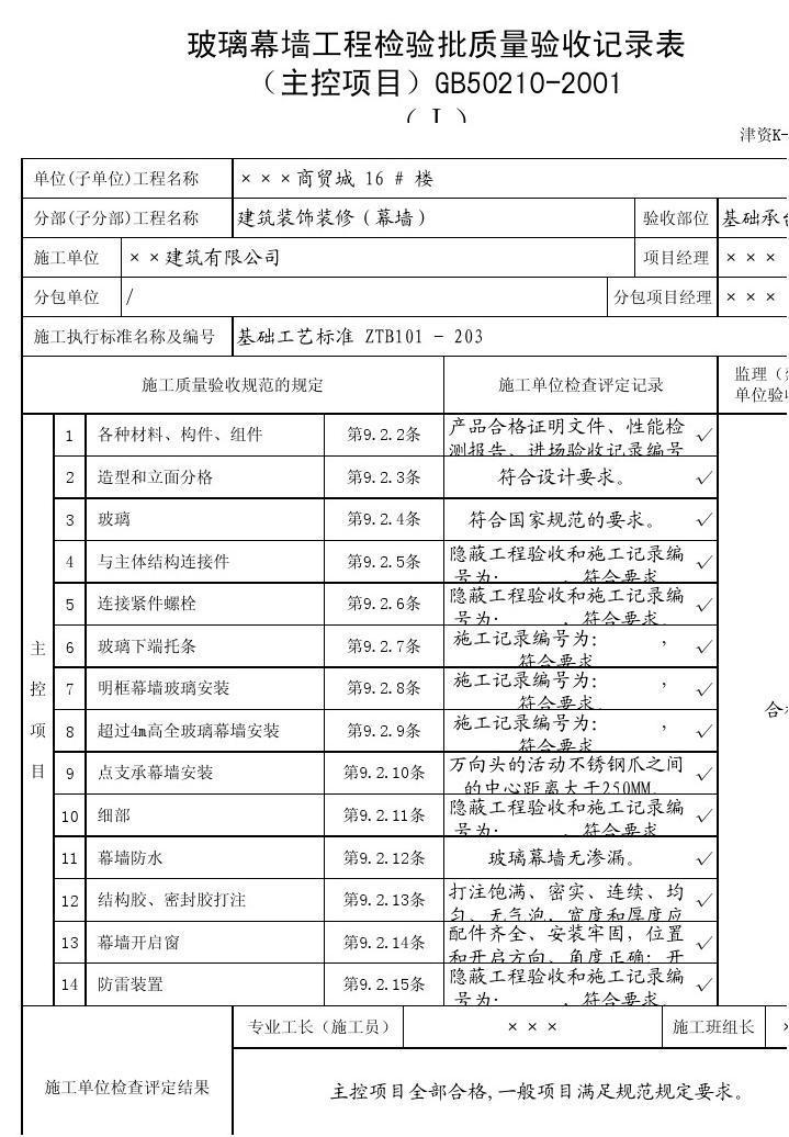 1�yK^[�Z��i[@_津资k-j9-z-19 玻璃幕墙工程检验批质量验收记录表