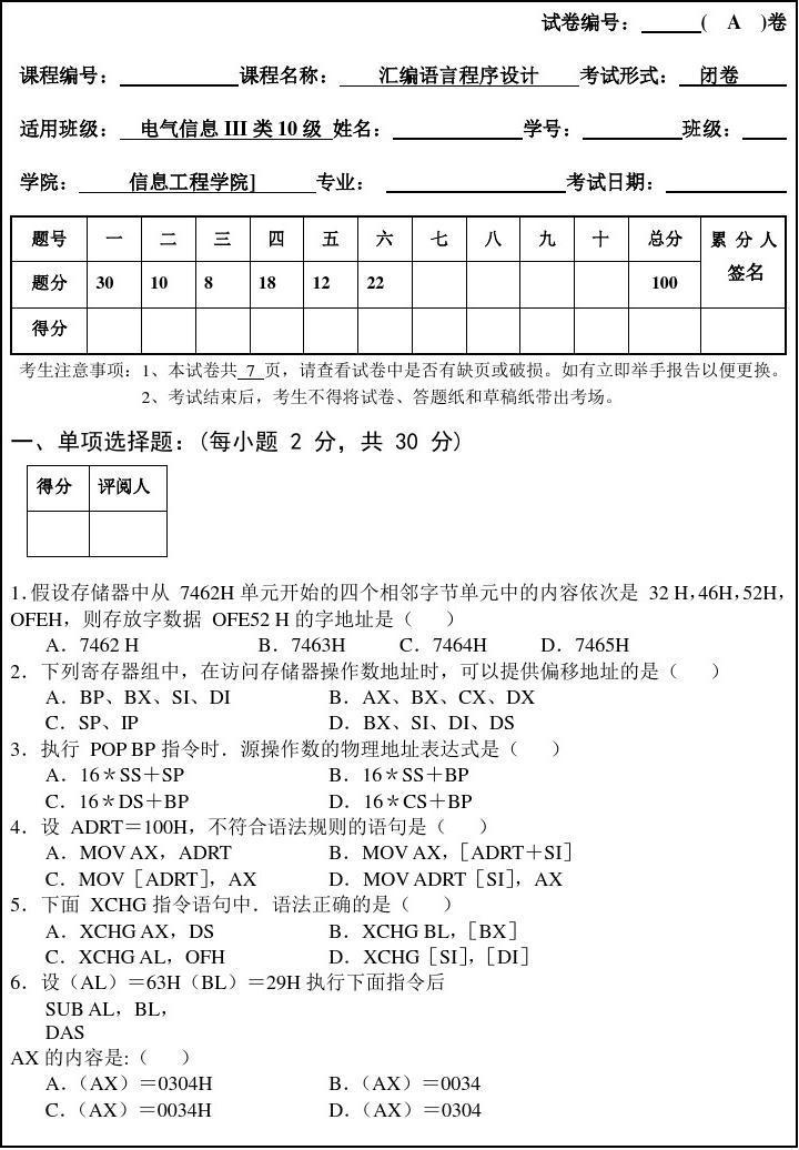 南昌大学汇编历年试卷